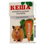 Минеральный камень Кеша для грызунов (овощи)