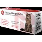 Гельмимакс-10 для взрослых кошек