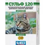 СУЛЬФ-120 ДЛЯ КОШЕК