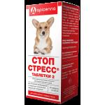 Стоп-стресс таблетки 2 для собак до 30 кг