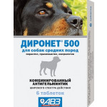АВЗ ДИРОНЕТ 500 ДЛЯ СОБАК